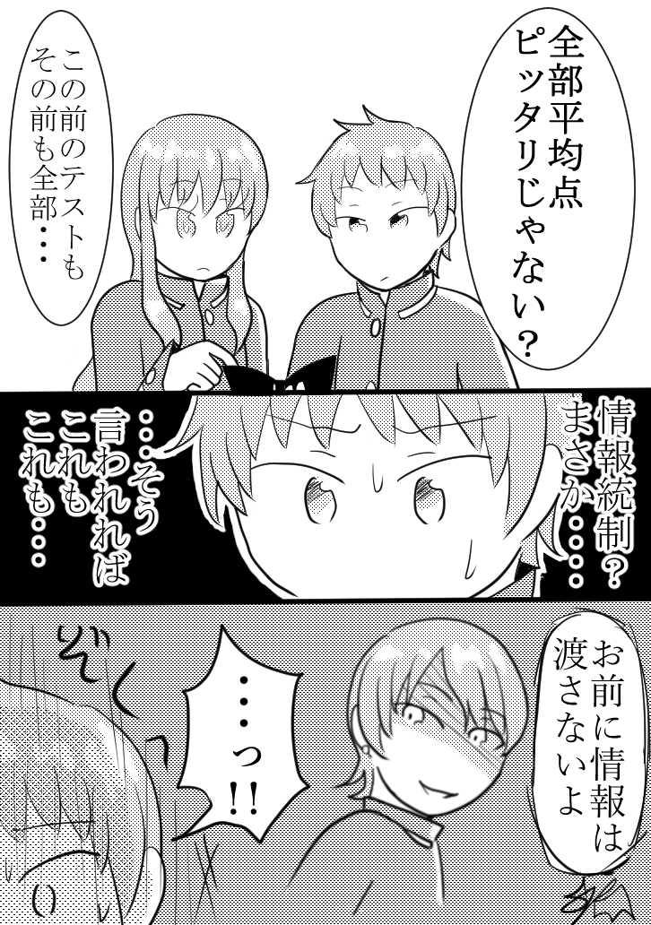 5つめ 「カカオカカイカク」