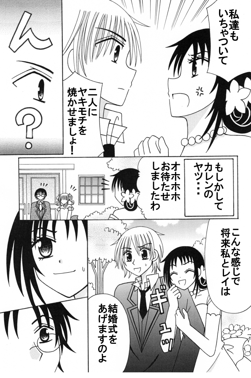 第13話:ヤキモチ焼き合戦(その3)