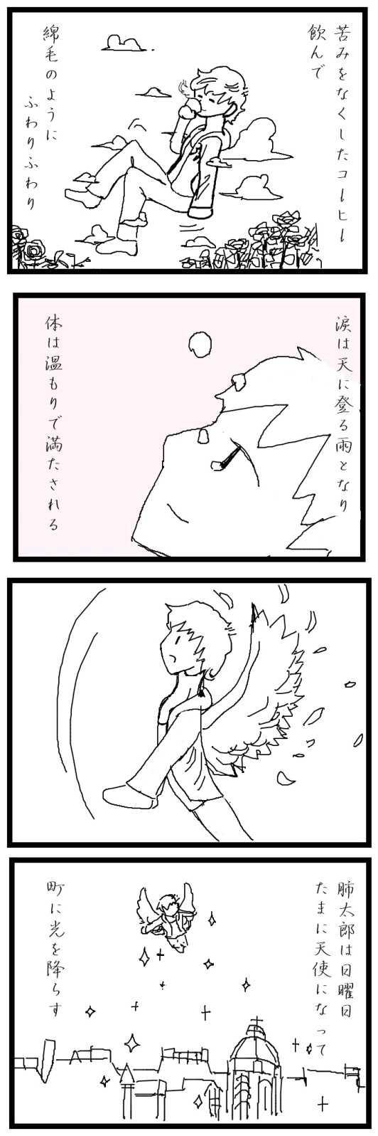 肺太郎26~30話