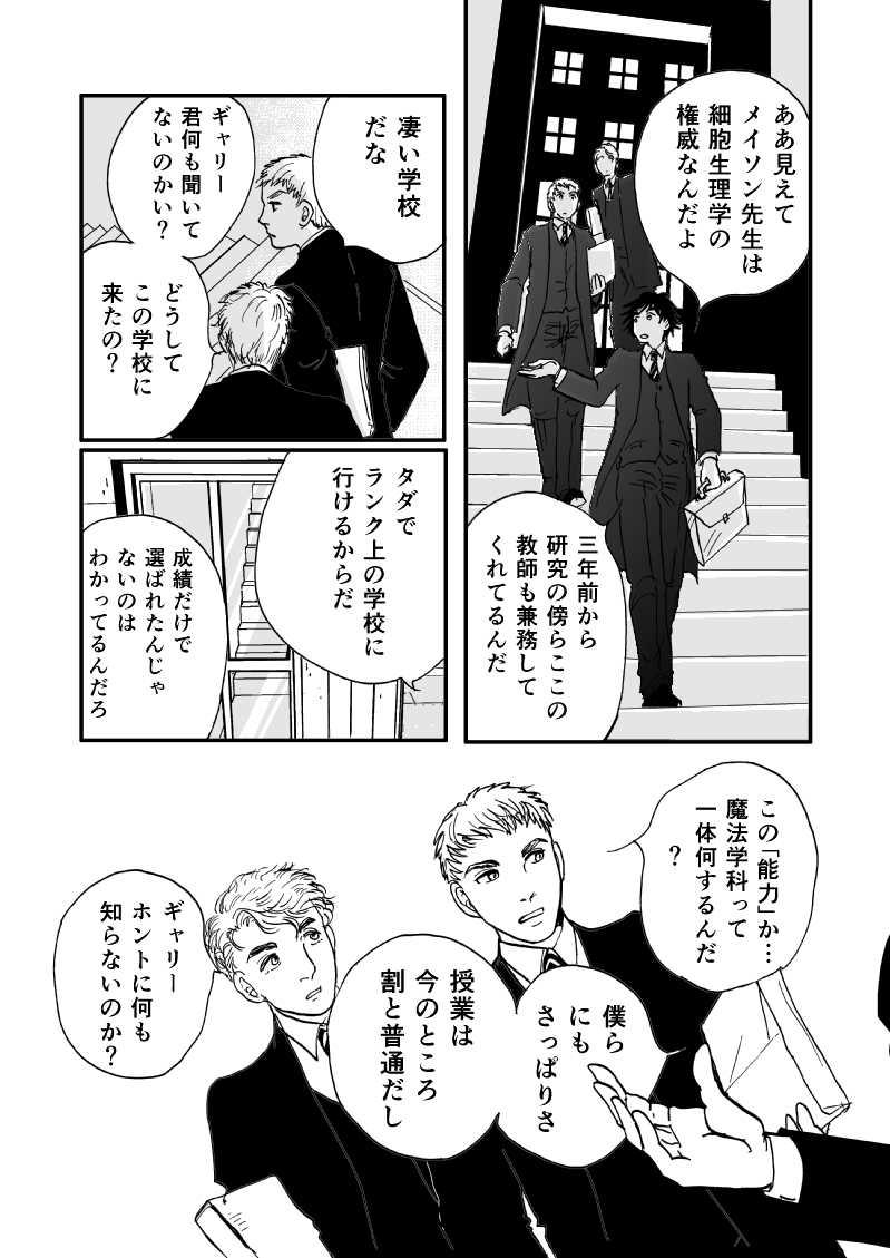多分魔法少年ギャリー・カッターの日常Episode5