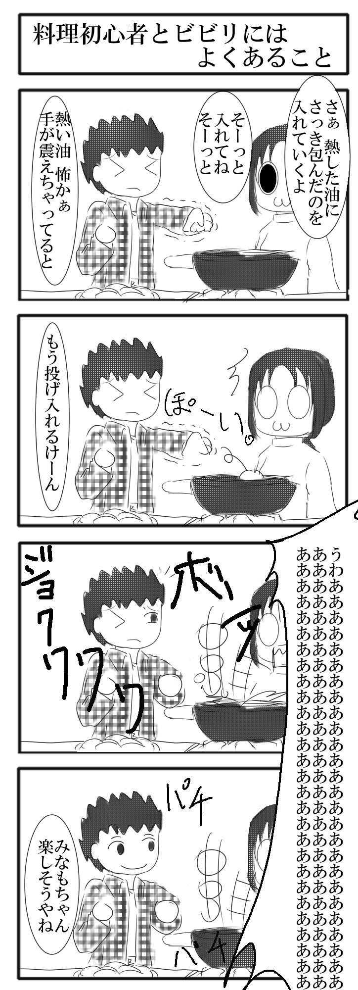 №9 料理するみなも