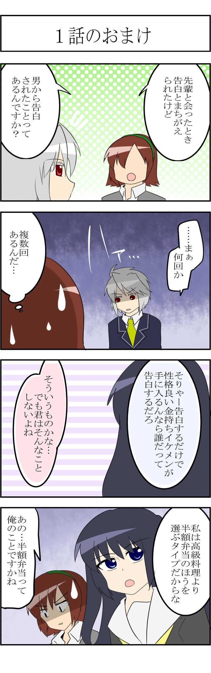 おまけ(後日談集)