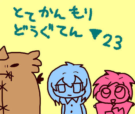 23話・らくがき漫画