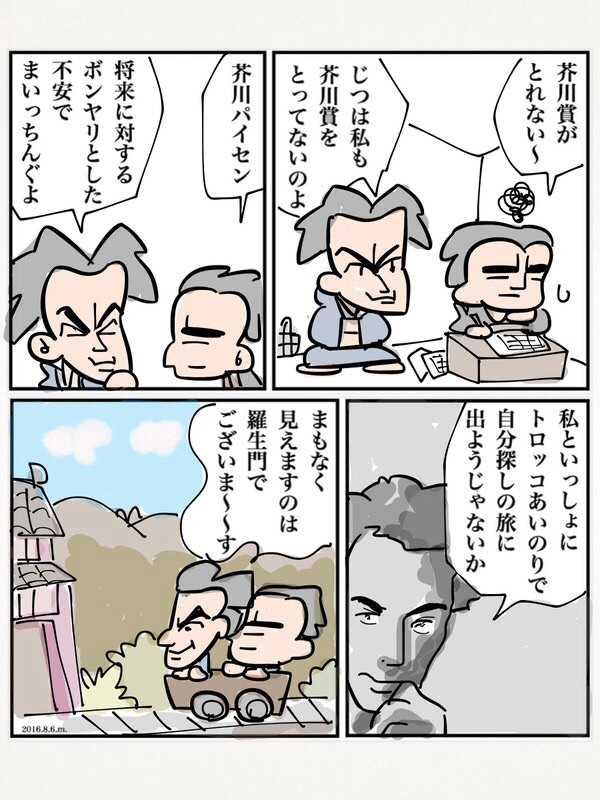芥川龍之介パイセンの巻
