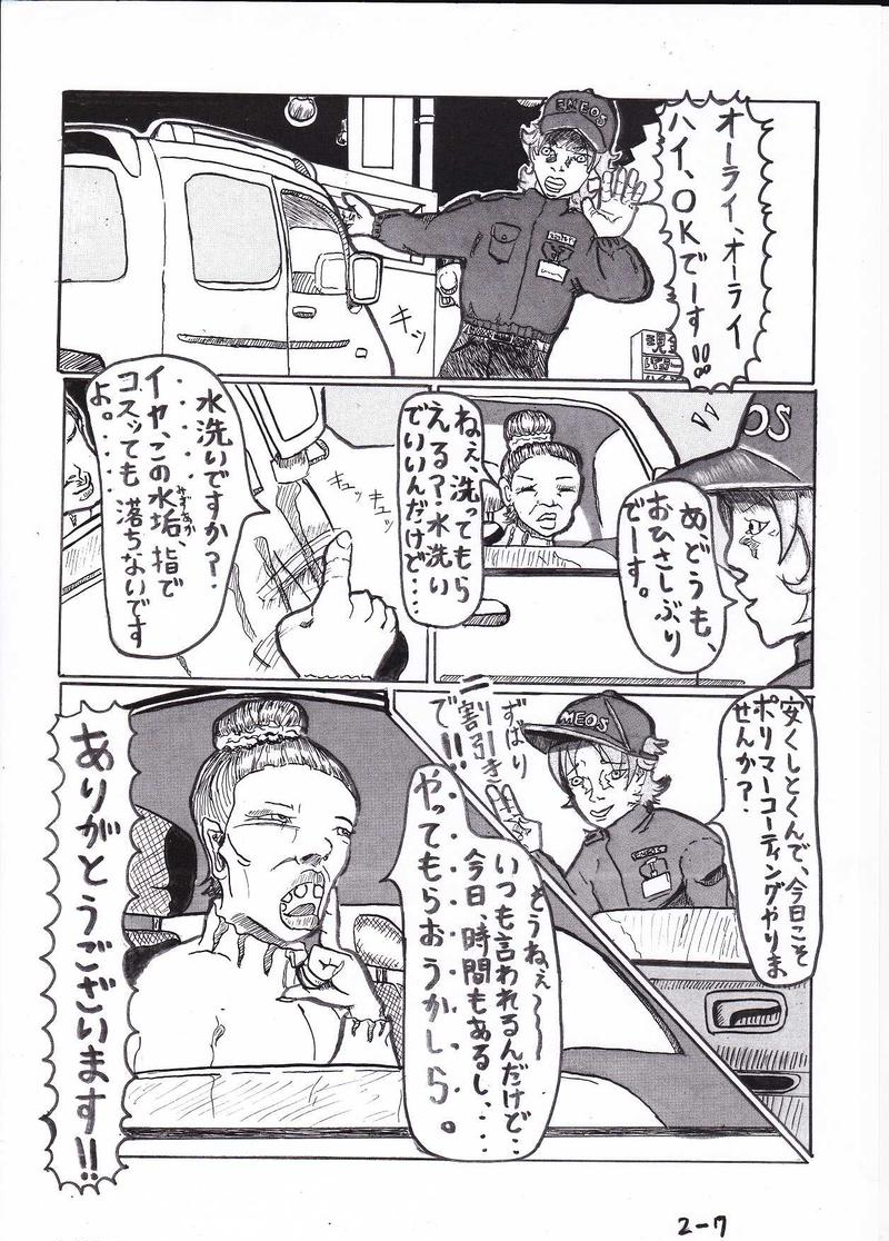 第2話花のハイスクールライフ!!(前編!!)1