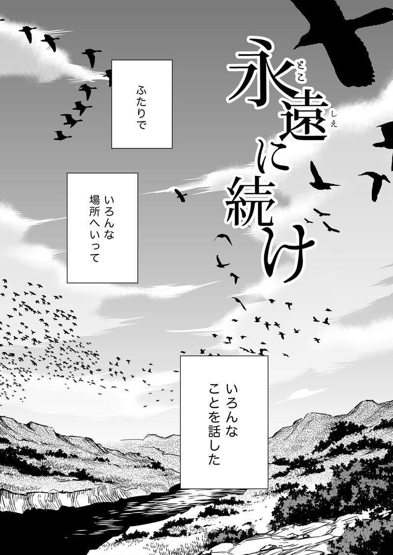 永遠に続け 6(前)