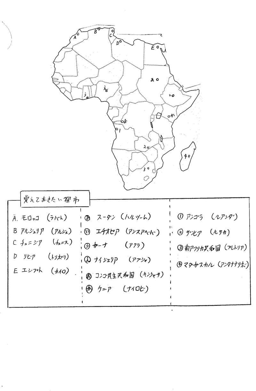 アフリカ・改