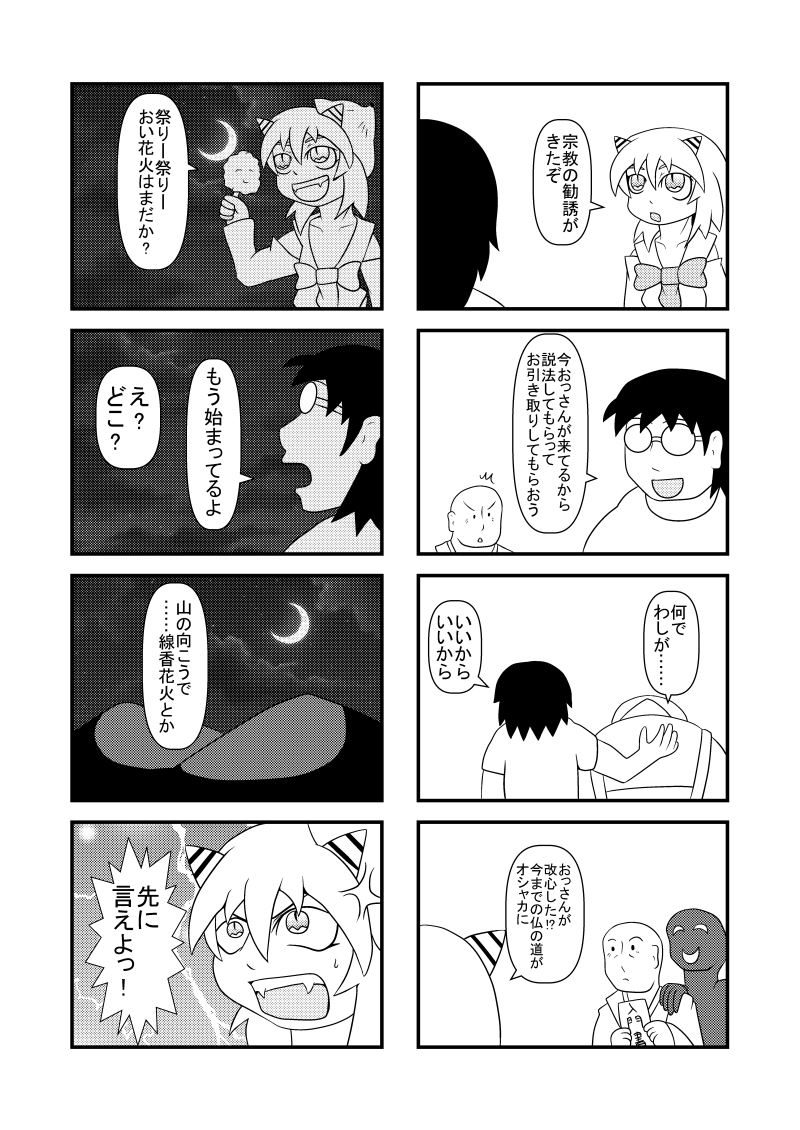 勧誘・花火