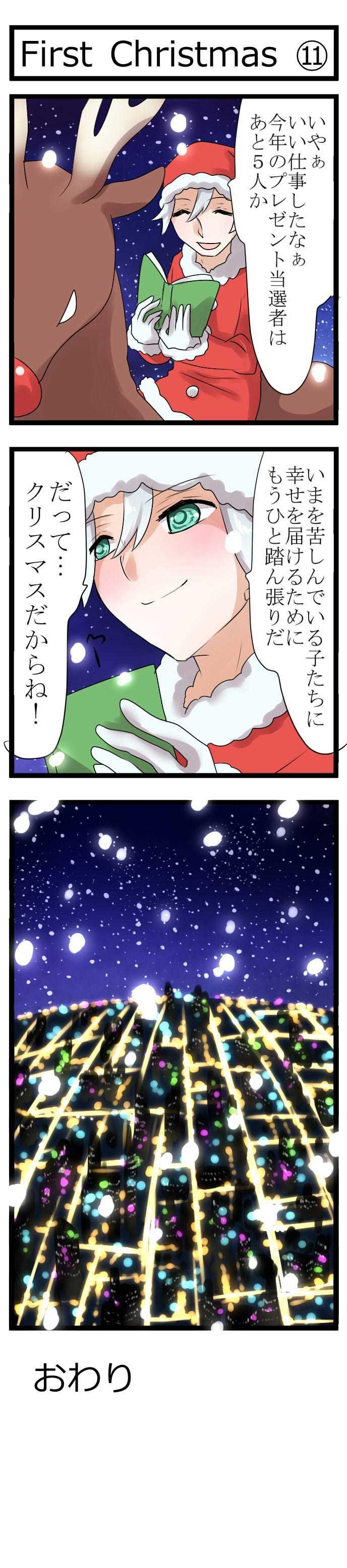 第15話 First Christmas