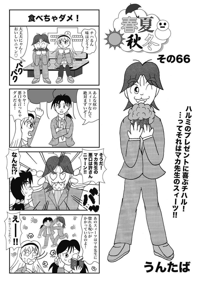 その66_食べちゃダメ!