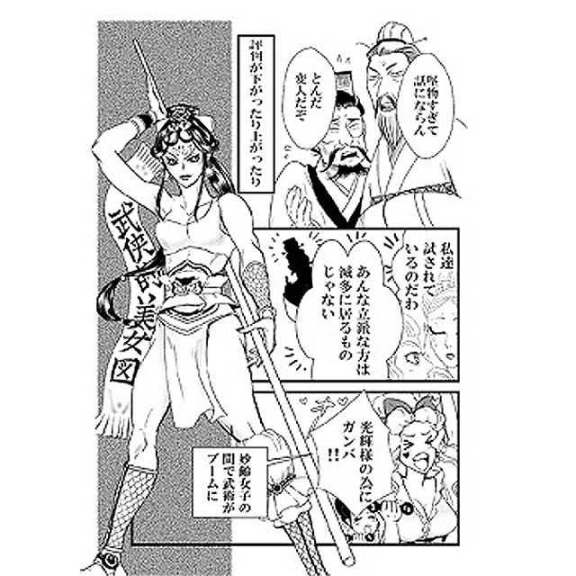 小話・ある武将の結婚