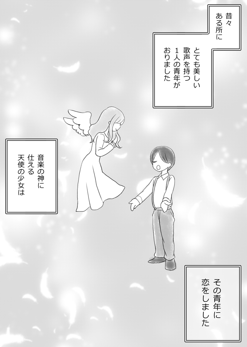 第8章 part1 音楽の天使