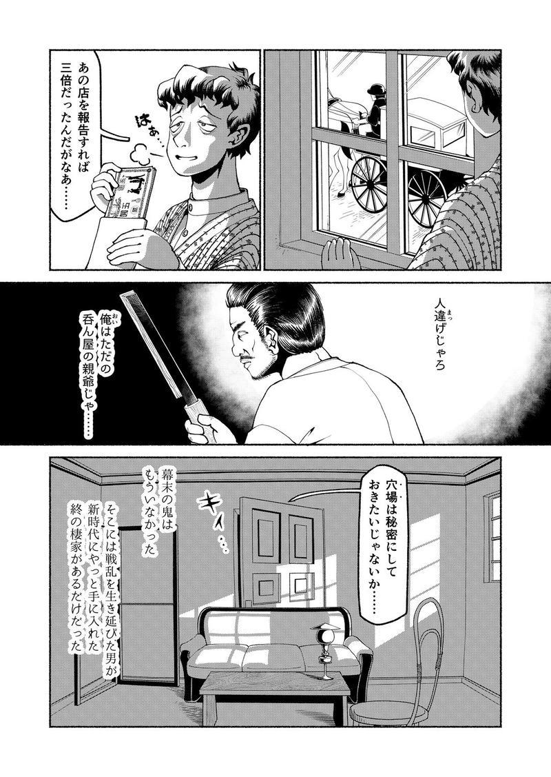 砧私立探偵社 幕末の鬼
