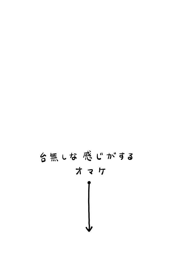(番外)楊さん家:後編