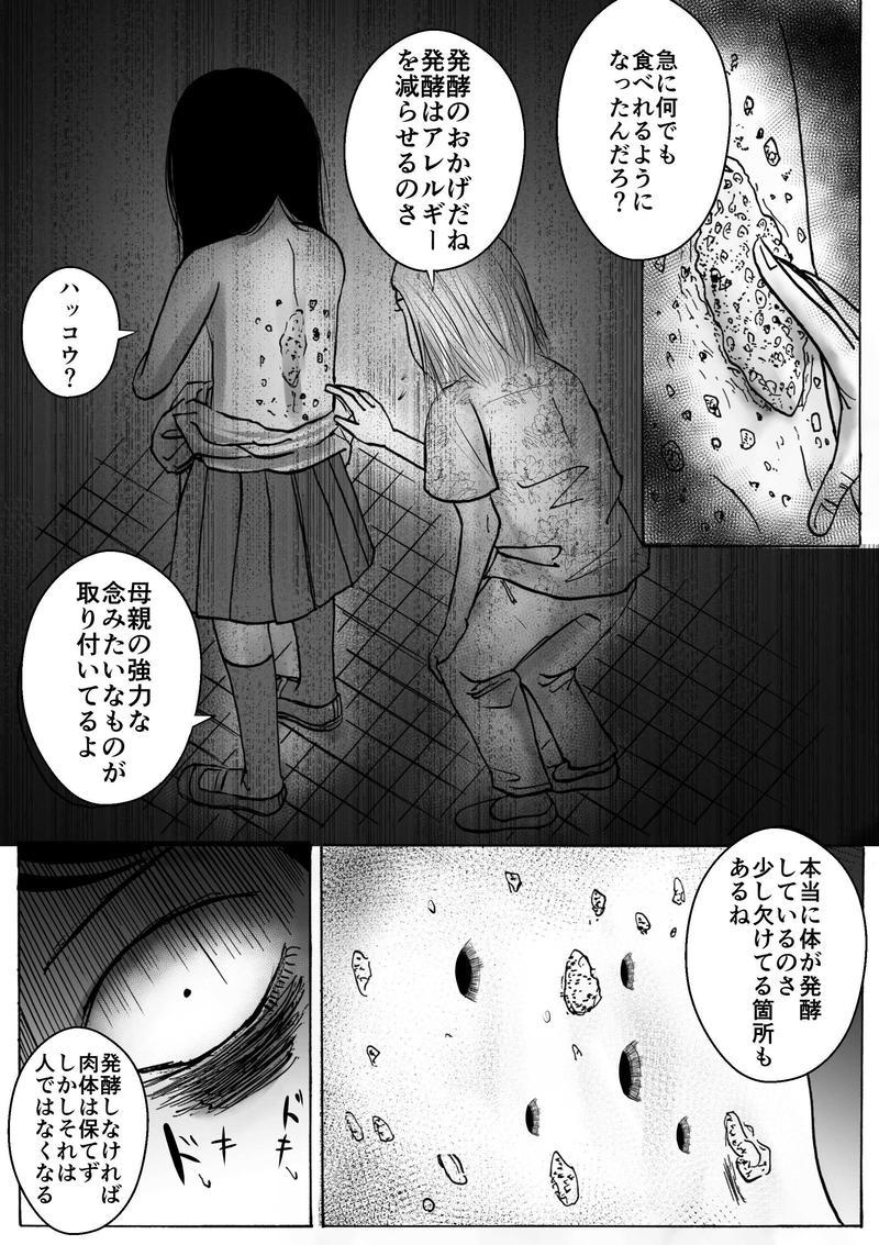 ハッコウ #06 ひか
