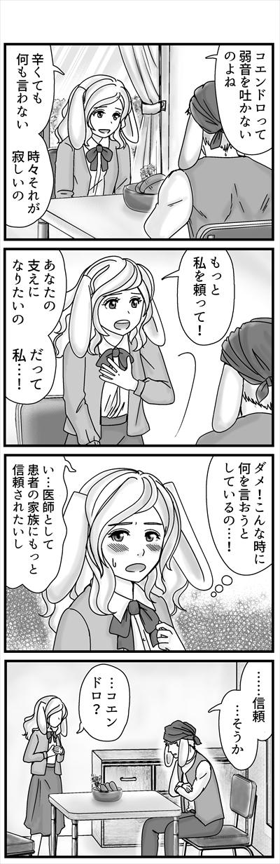 「メメント・モリ」episode2⑤