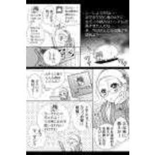 崩壊の少女漫画・5