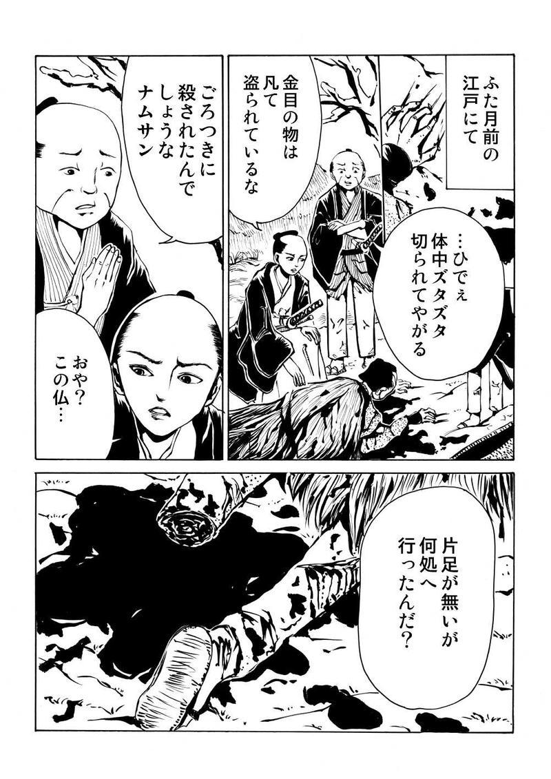 第二十四夜:一本ダタラの話【下】