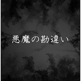 悪魔の勘違い 前編
