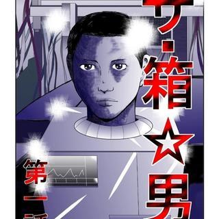 ザ・箱☆男