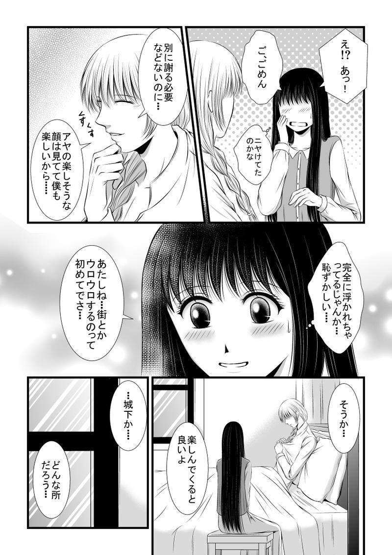 第15話・狙(1)