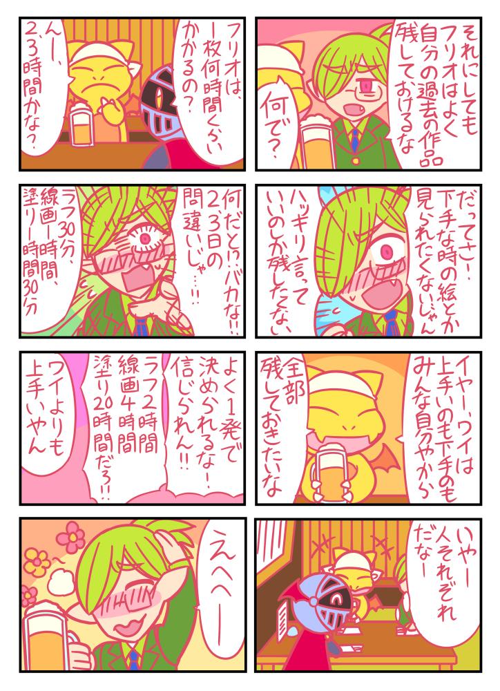 城勤めとフリードラゴン21~24