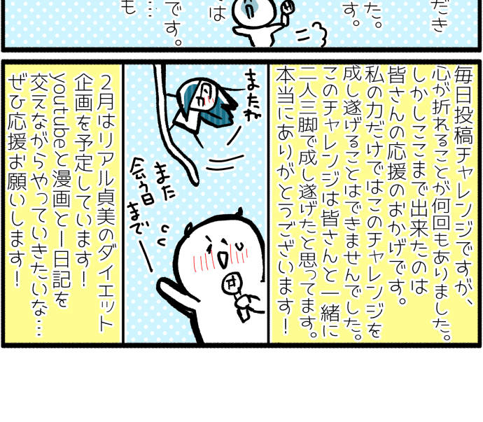 【友達の書11話】29歳(女)が24歳(男)をデートするよ!2