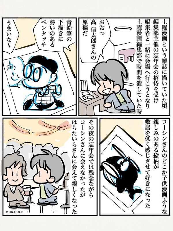 高 信太郎さんの原稿を見てプロっぽいな〜と感激した。