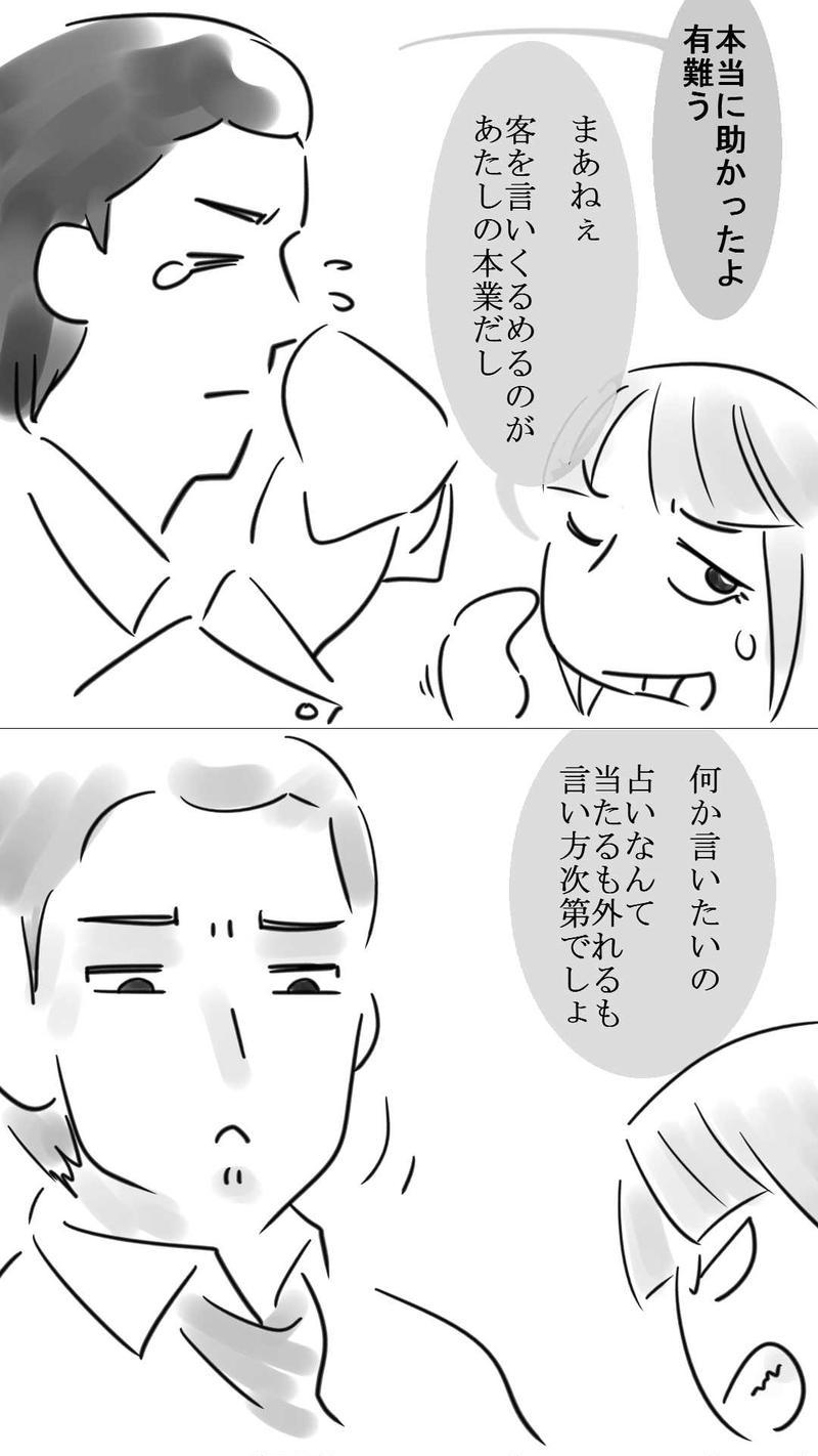 第5話 神々の邂逅