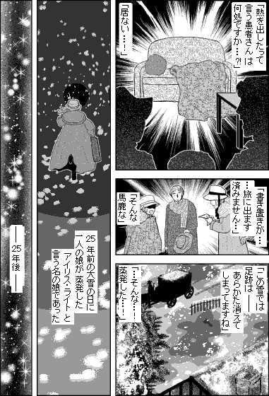 序章「雪闇のプロローグ」