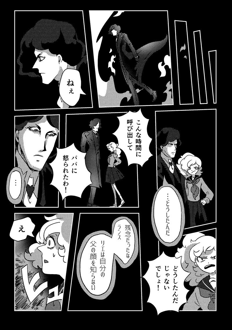 4話「湖の詐欺師(プレイボーイ)」