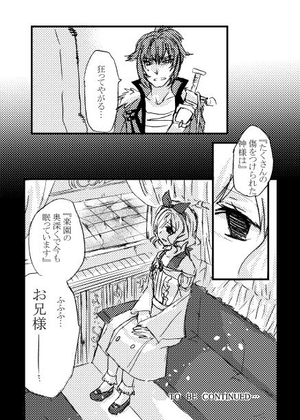 四話(三)