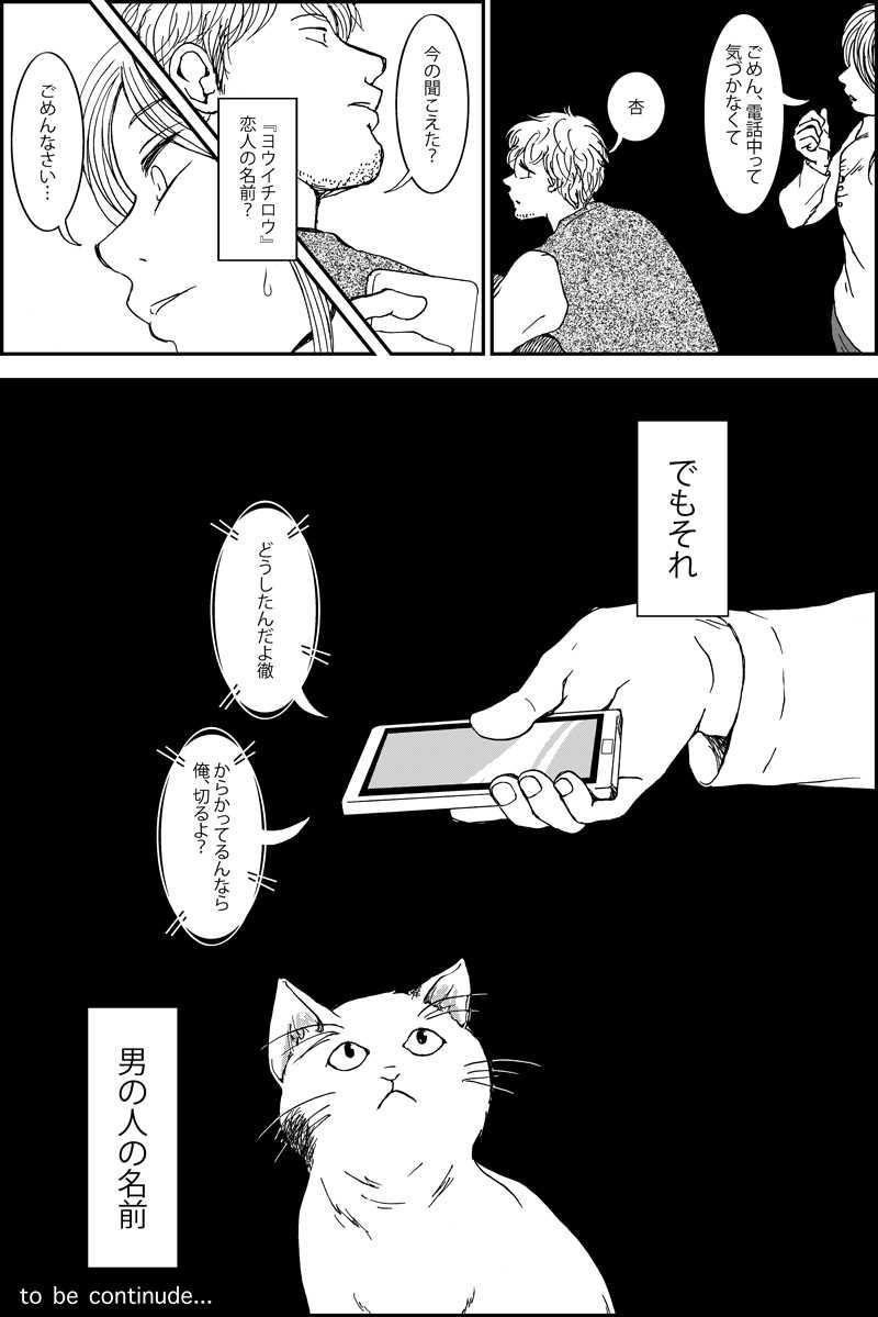 続編第七話 You are my taboo(前編)