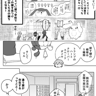 Ep.17「轟きのシーガール! vs数学教師!」