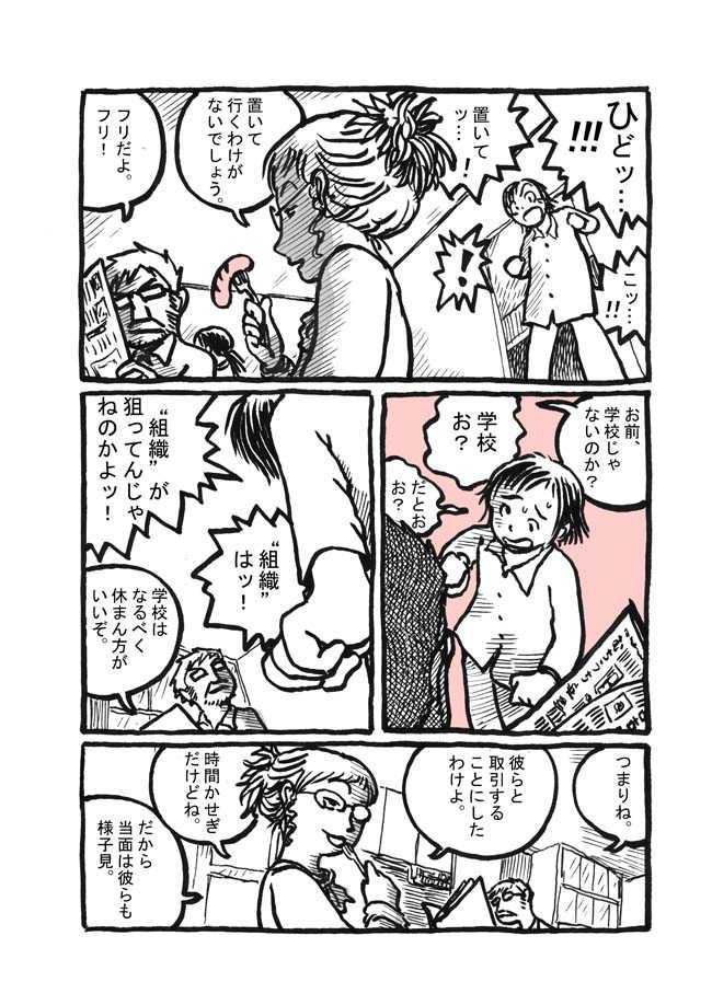 二話目「最初の戦い」
