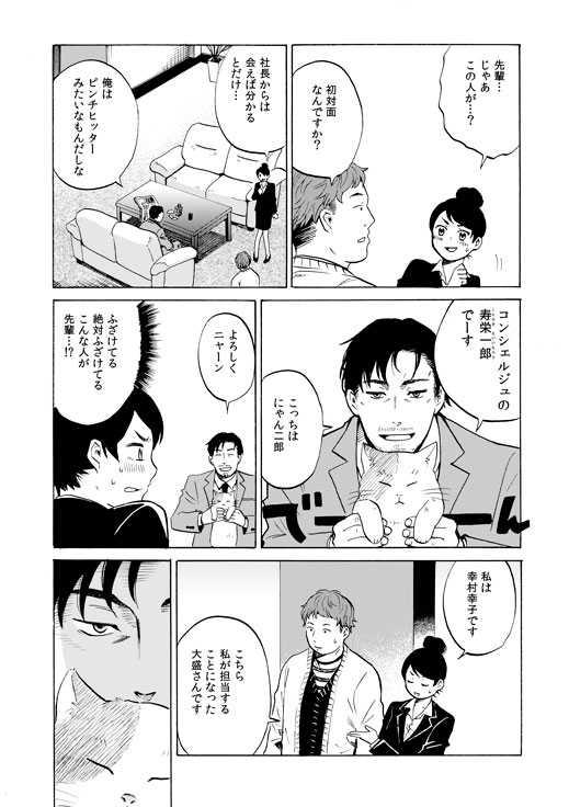 結婚コンシェルジュ寿栄一郎