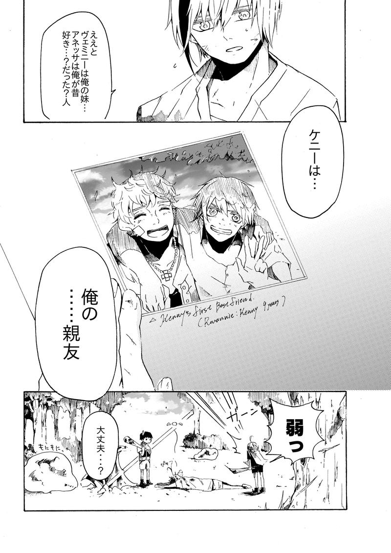 Chapter2:少年の残像