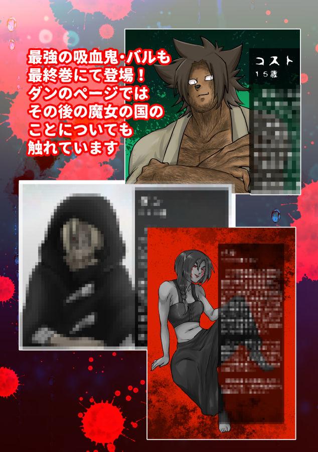 電子書籍版ボンパ④宣伝ページ