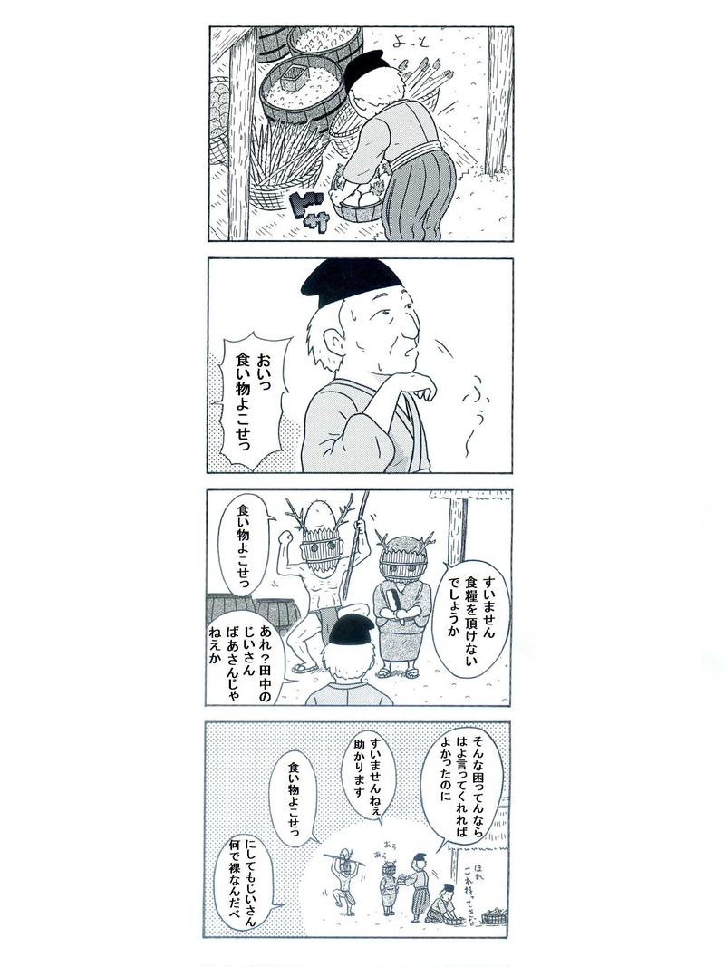 子供には話せない桃太郎
