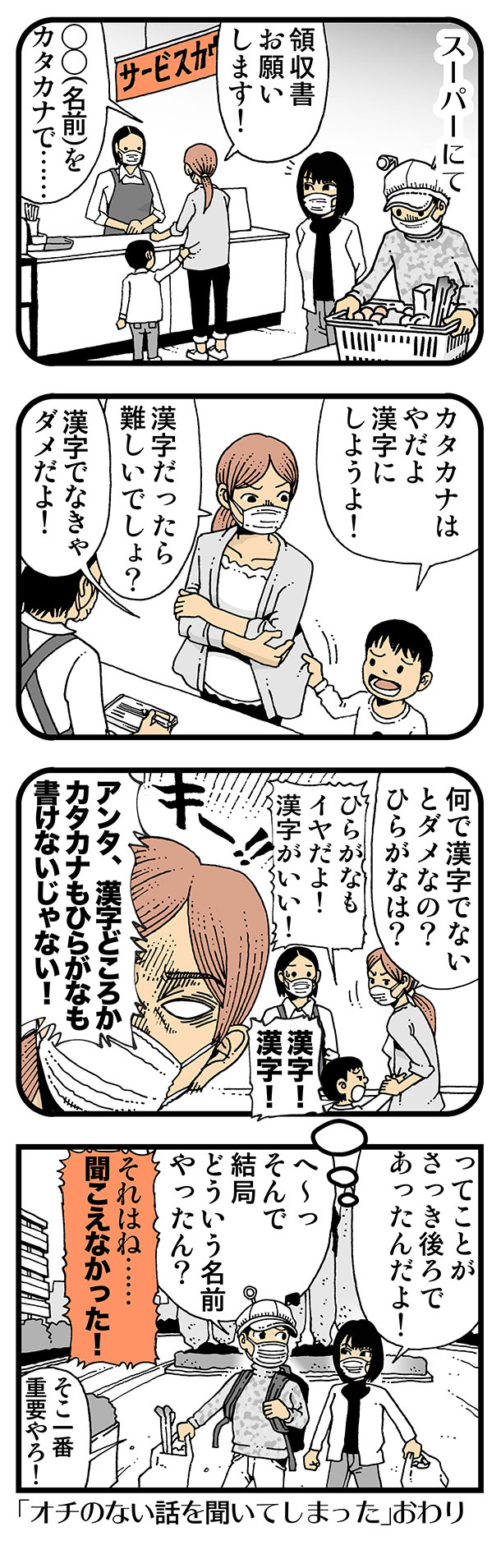 【普通】大阪人はオチのない話にイラつく