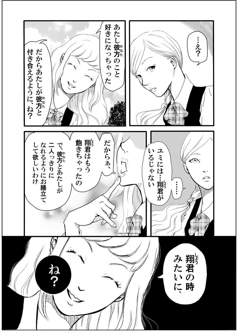 黄泉聲の歌~時絵の章~10.