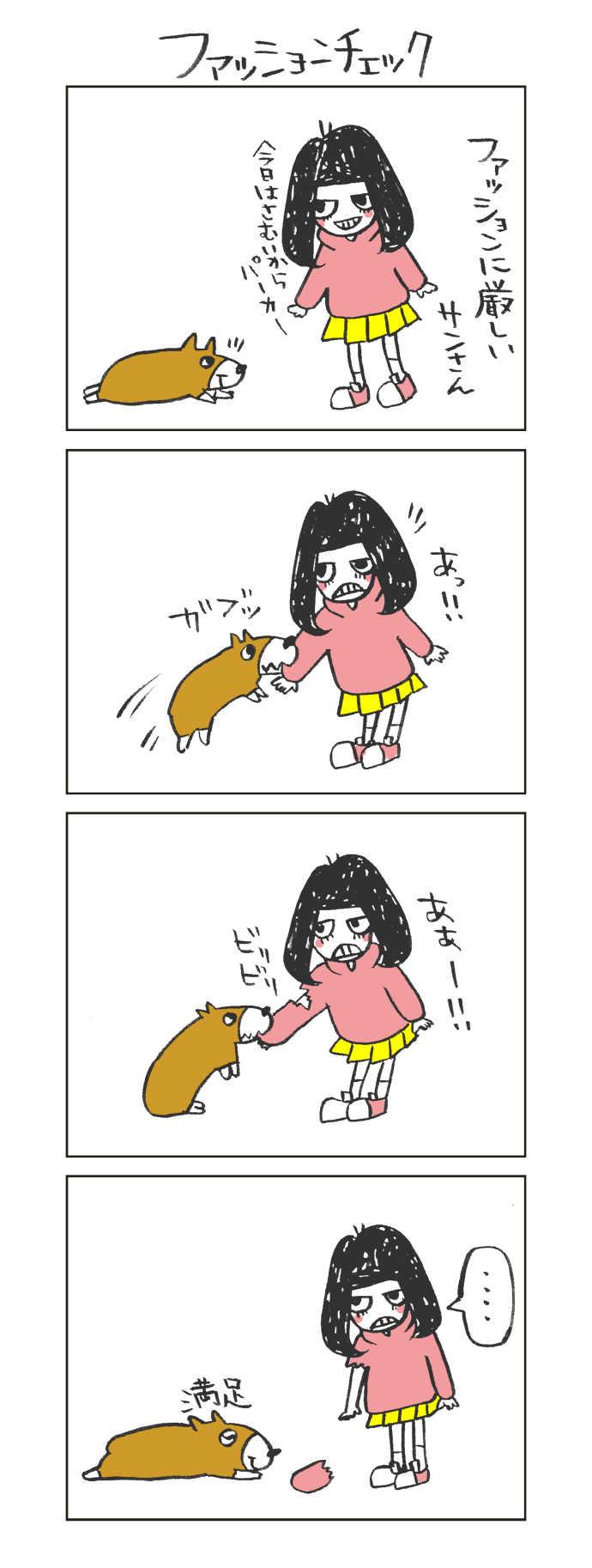 コーギーのサンさん4コマ漫画1~10話