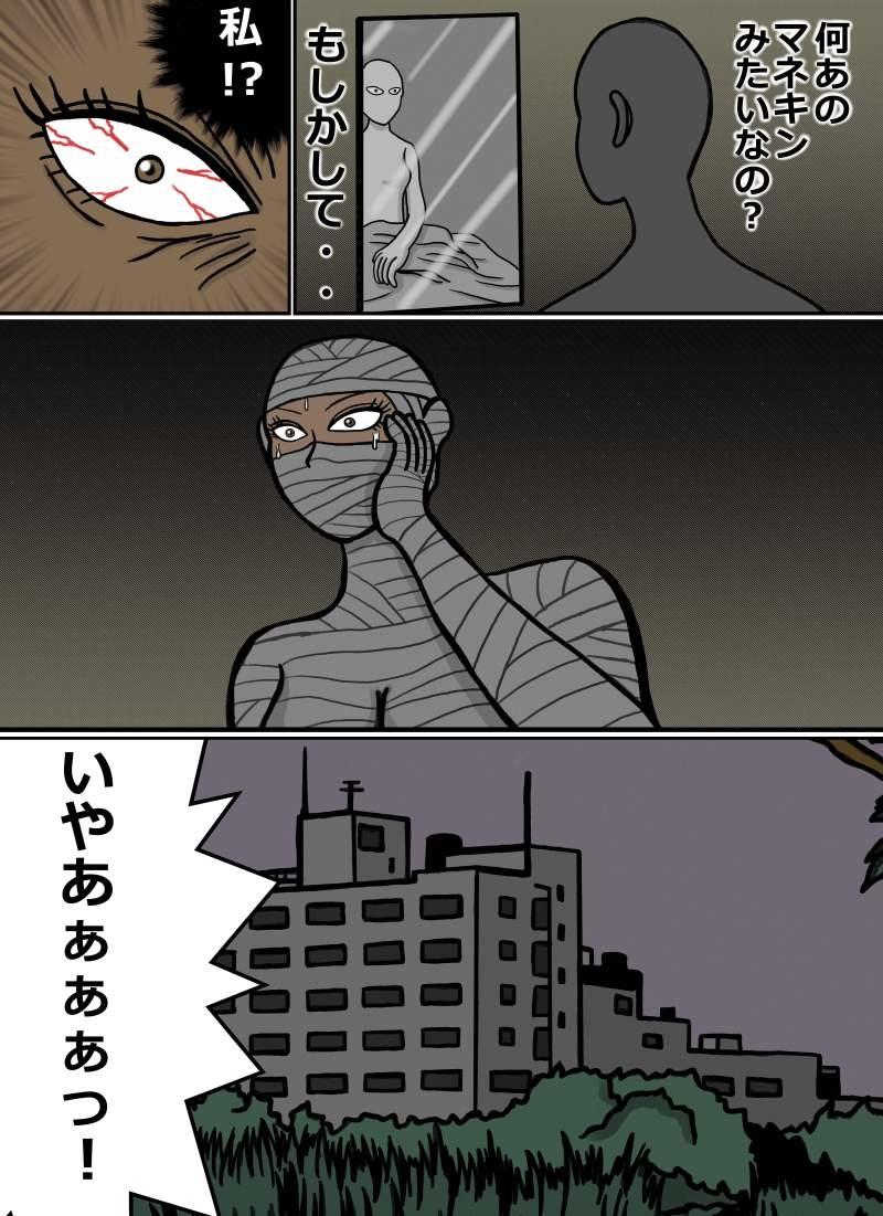 2.目覚め