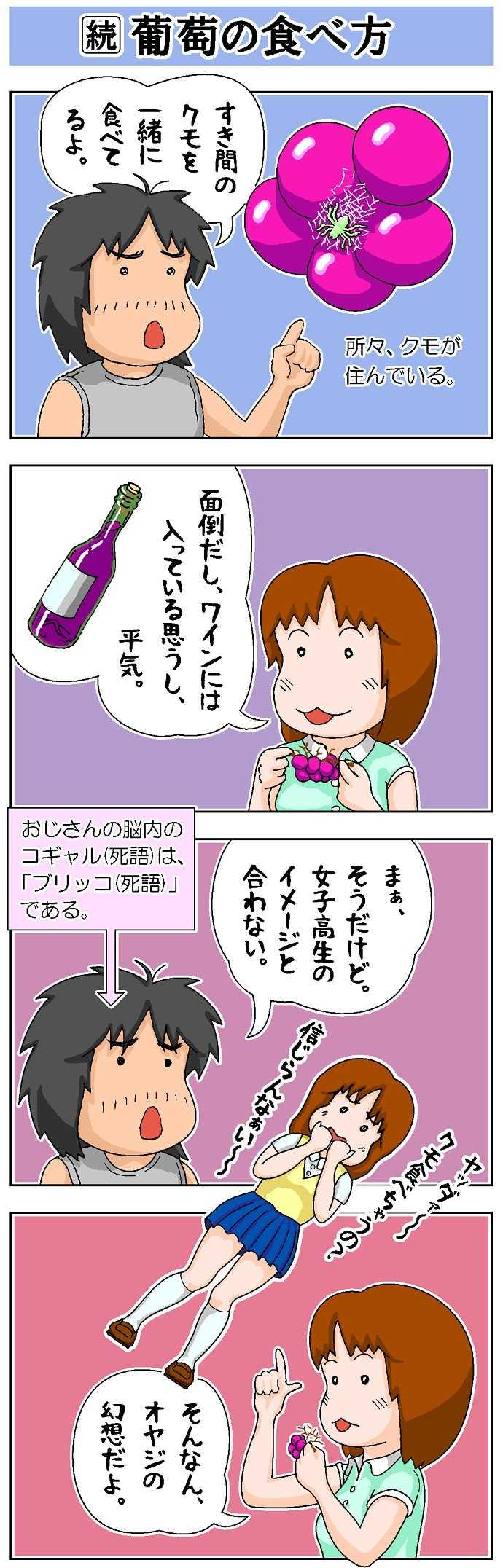 葡萄の食べ方