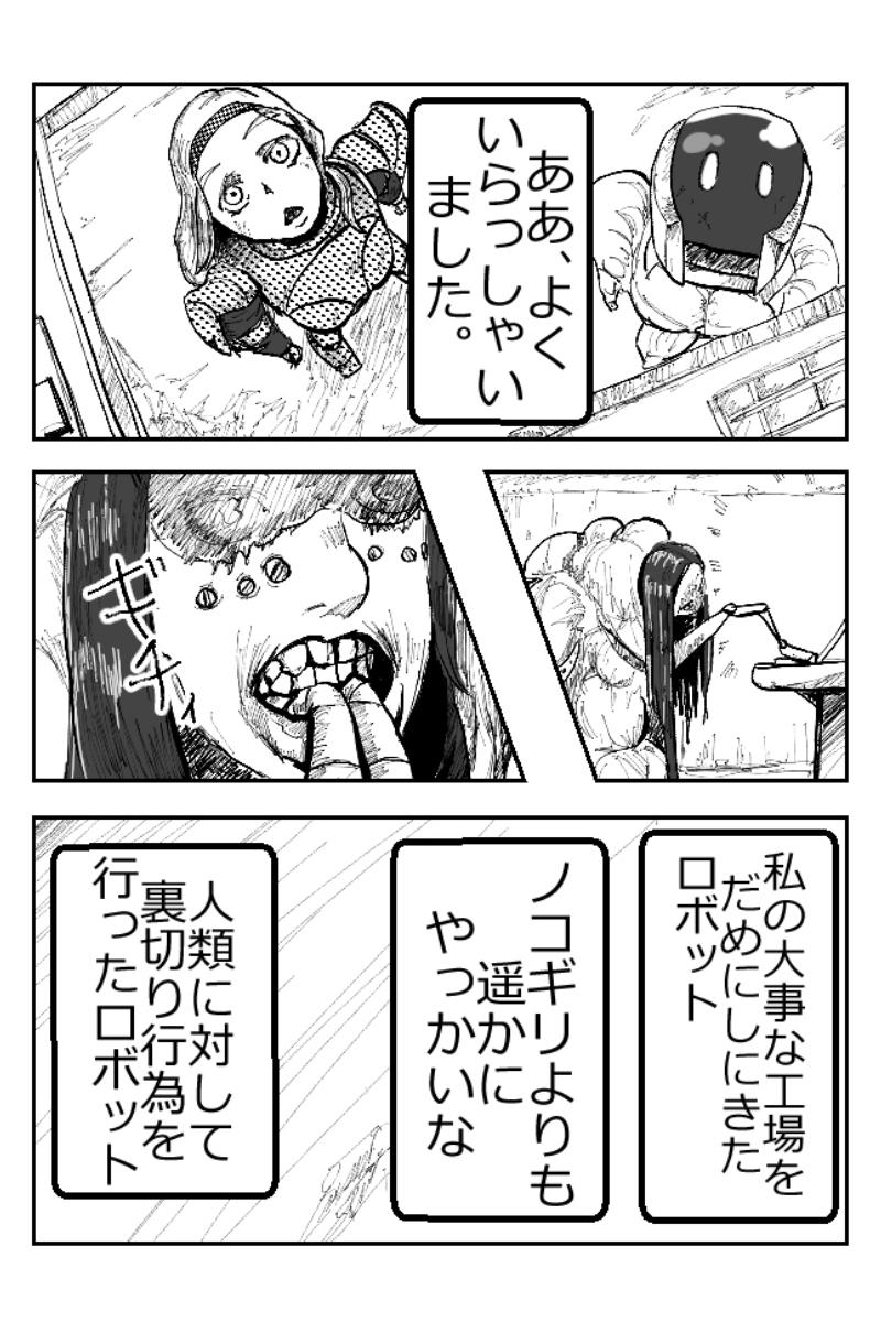 爆弾マントとノコギリ帝国(7)