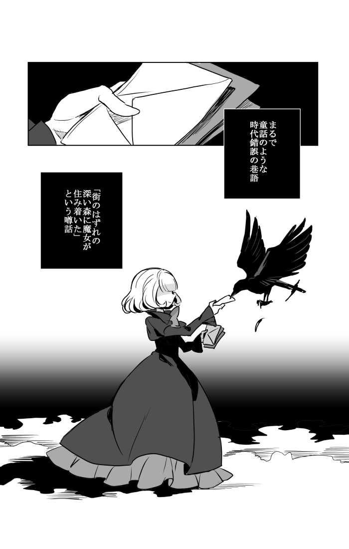 1.死は獲物を追い、魔女は溜息を吐く