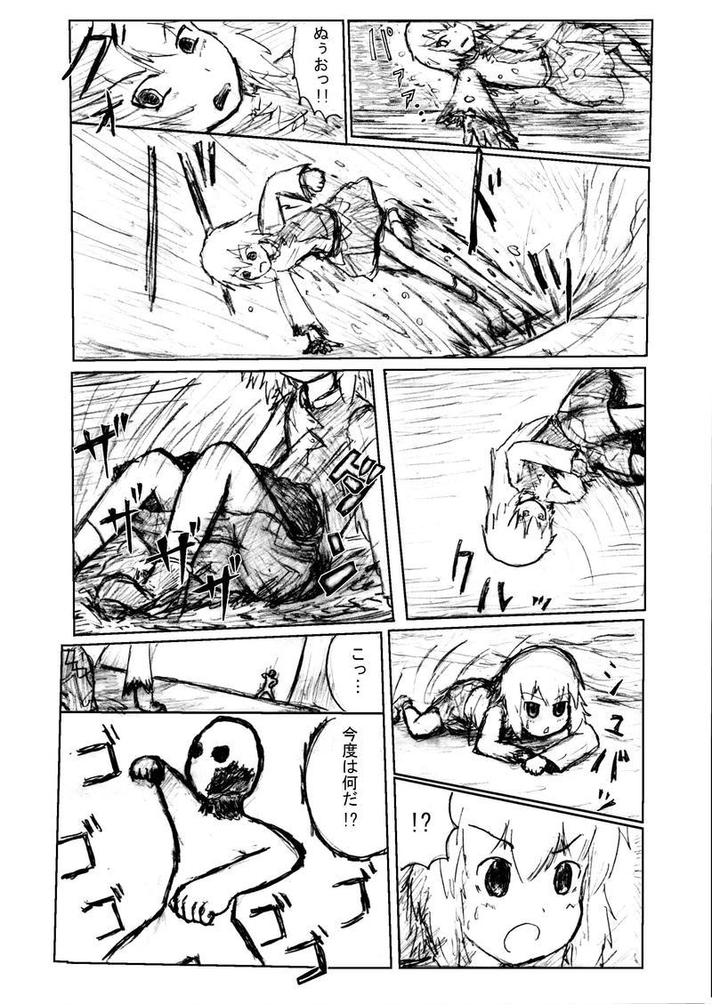 幽かな優しさ 編 第8話「異質な怪物」