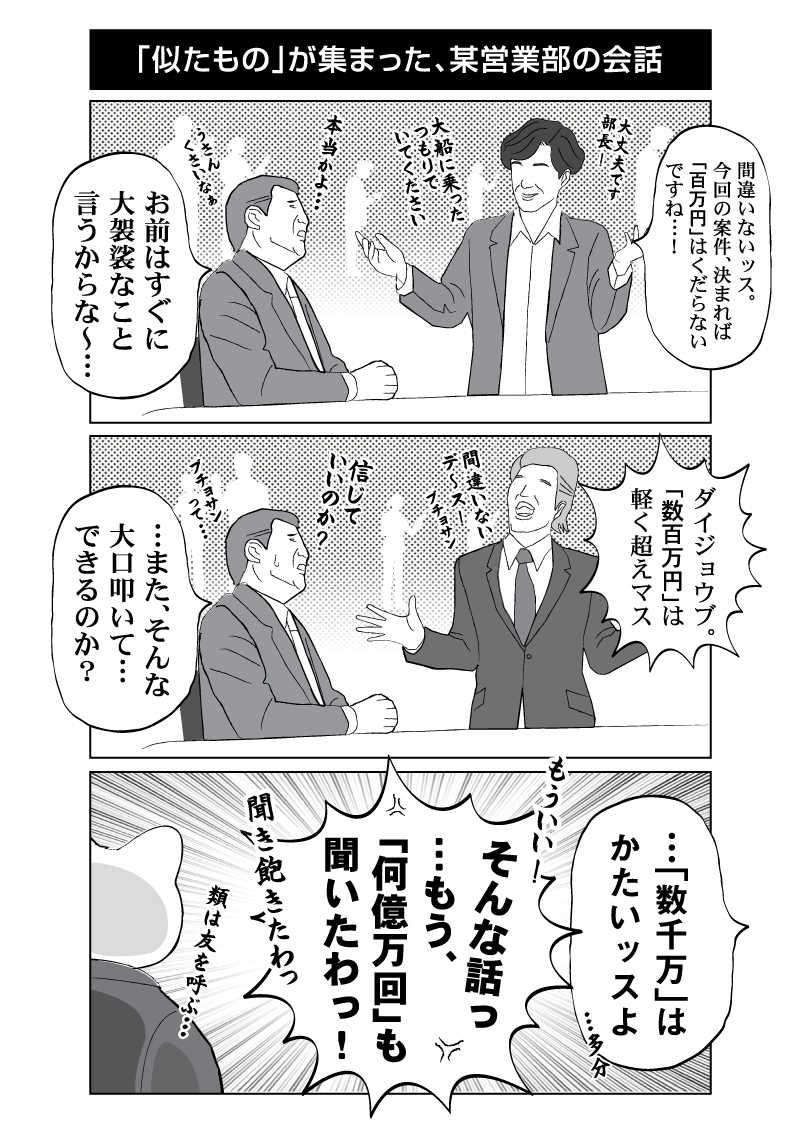 会社員 玖島川の日常 31