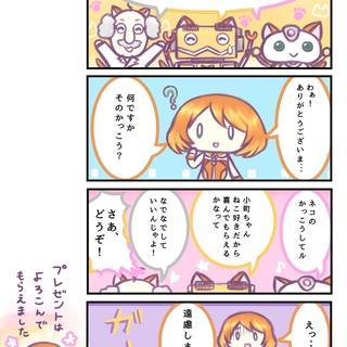 ミライ小町ちゃんお誕生日おめでとう!