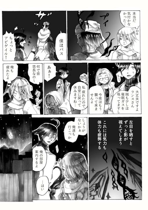 Act.2 狐の嫁入り(後)